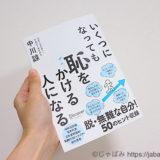 【毒親育ちのエッセイ】番外編 書評:中川諒 著「いくつになっても恥をかける人になる」を読んで