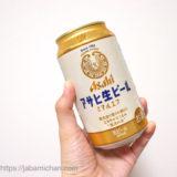 【レビュー】アサヒ生ビール マルエフの味は・・・私には苦かった!おいしく飲むにはおつまみをこだわるべし