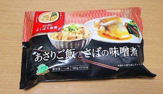 ニップン あさりご飯とさばの味噌煮