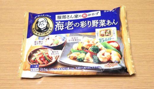 ニップン 冷凍食品 海老の彩り野菜あん